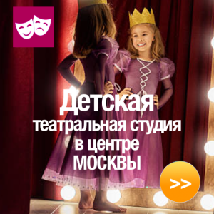 театральная студия для детей москва