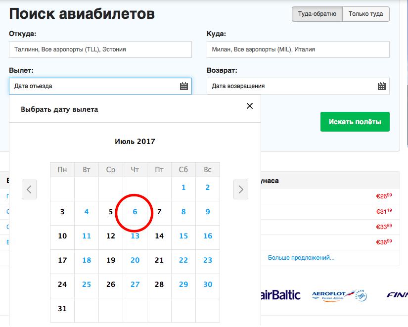 Москва Барнаул авиабилеты от 5914 рублей, расписание и