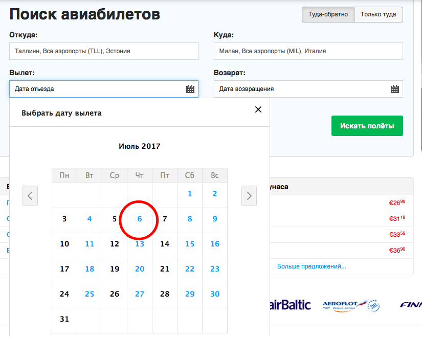 Ryanair выбрать даты полета